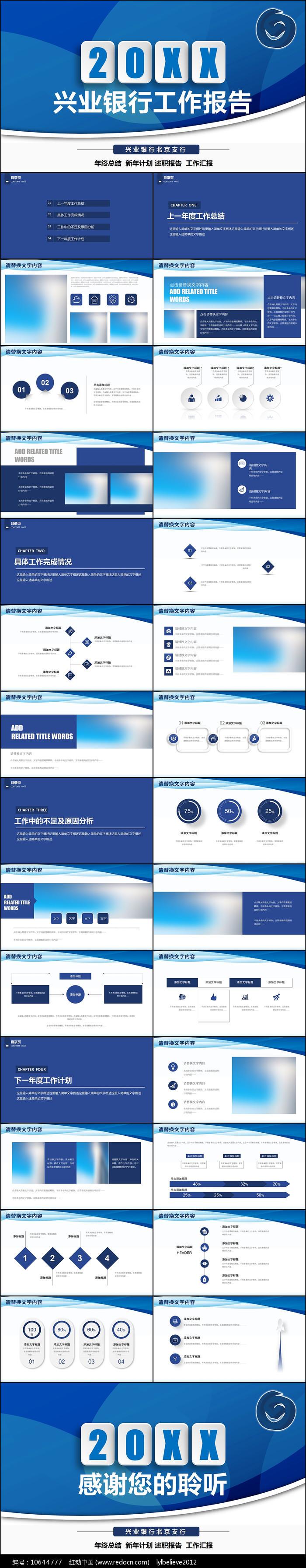 兴业银行金融理财工作计划PPT图片