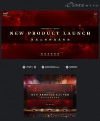 新品发布会背景板