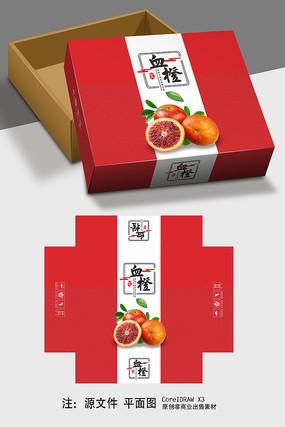 血橙包装礼盒包装设计