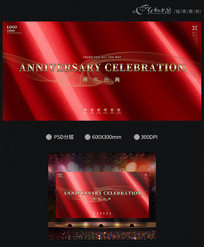 周年庆典会议背景板设计