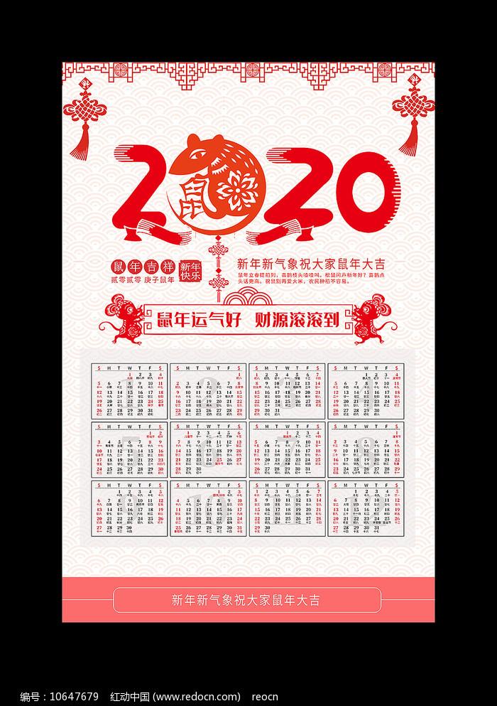 2020鼠年挂历设计图片