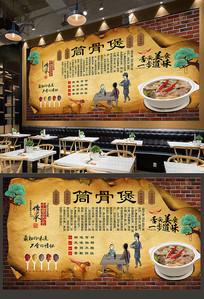 餐饮饭店筒骨煲背景墙