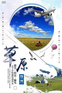草原之旅旅游海报