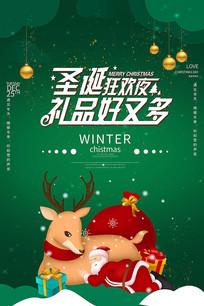 创意大气圣诞节海报设计