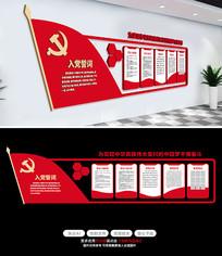 党建文化墙党员活动室文化墙设计
