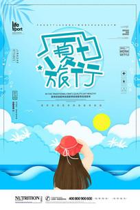 大气时尚夏季旅游创意海报