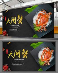 大闸蟹宣传螃蟹海报设计