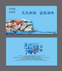 海鲜海产品名片