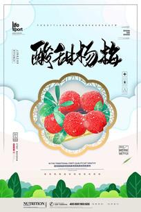 简洁创意酸甜杨梅海报设计
