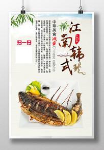 简约韩式烤鱼海报