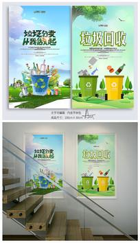 简约垃圾回收垃圾分类海报