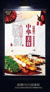 简约中华美食宣传海报