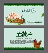 绿色农场土鸡蛋名片模板