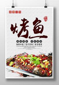 麻辣口味烤鱼宣传海报设计