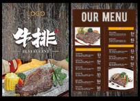 牛排餐厅菜单DM单设计