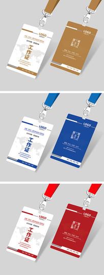 企业简约工作证设计