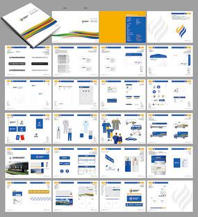 企业vi设计手册全套