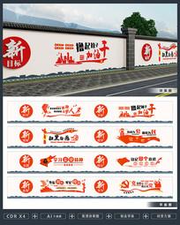 十九大乡村新农村党建文化墙围墙彩绘墙绘
