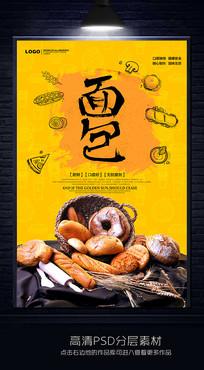 时尚面包宣传海报设计