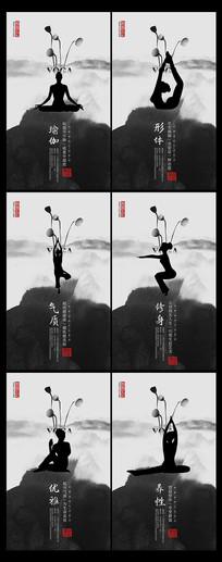 水墨禅意大气艺术瑜伽房海报