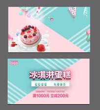 小清新蛋糕面包小甜点冰淇淋名片卡片会员卡