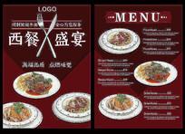 西餐厅菜谱设计模板