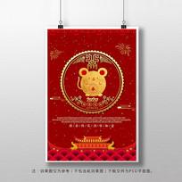 新年宣传海报设计