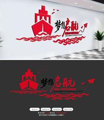 梦想启航纸飞机创意励志标语企业文化墙
