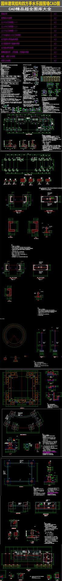 园林建筑结构四方亭水乐园围墙CAD图