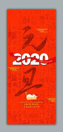 中国风2020鼠年元旦海报