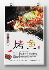 中国风美味烤鱼海报设计