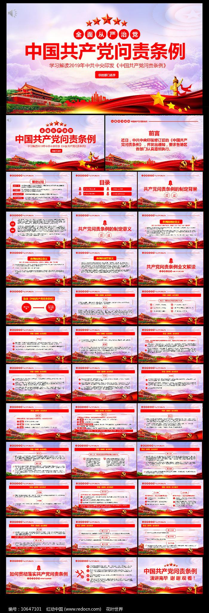 中国共产党问责条例ppt模板图片