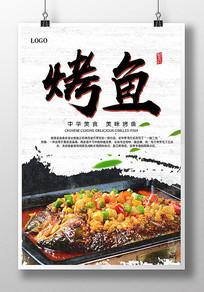 中华美食烤鱼海报设计