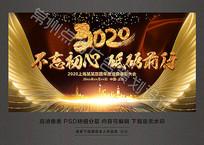 2020不忘初心砥砺前行年度表彰大会