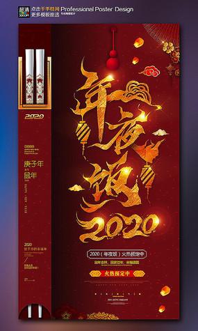 2020鼠年春节年夜饭预订海报