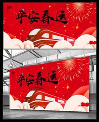 2020鼠年平安春运海报