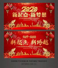 2020鼠年新起点新梦想新跨越年会背景