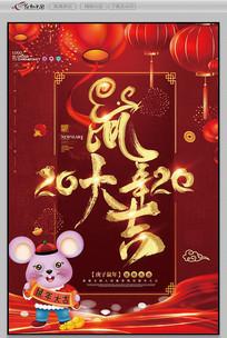 2020新年海报鼠年大吉企业宣传展板设计