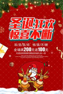 大气时尚圣诞节海报设计