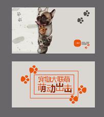 狗狗宠物名片设计模板