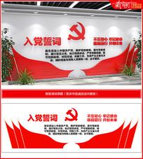 红色大气入党誓词党建文化墙