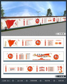 农村党建文化墙