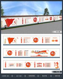 户外党建文化墙乡村建设新农村彩绘墙绘