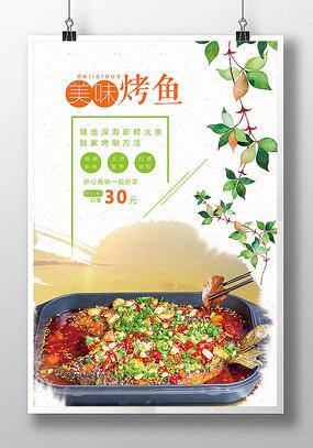 简约美味烤鱼海报设计