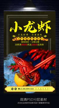 简约小龙虾宣传海报设计