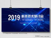 蓝色科技会议展板