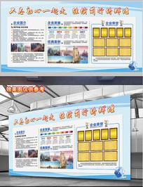 蓝色企业文化墙公司简介背景墙展板