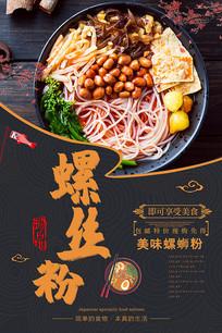 螺蛳粉美食海报