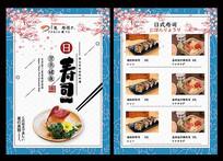寿司宣传菜单设计
