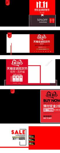淘宝天猫京东双十一海报模板